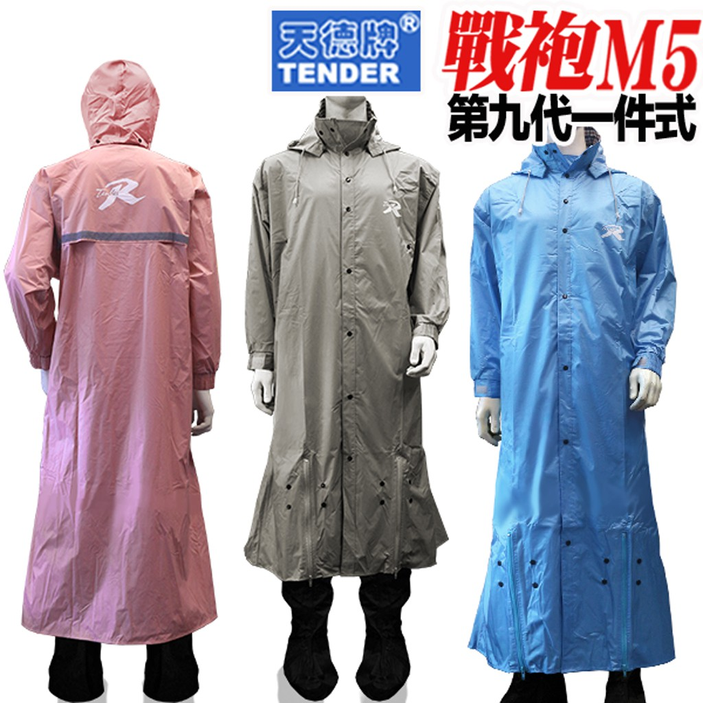 天德牌 戰袍 M5 一件式雨衣 藍 灰 粉 含鞋套 含雨帽 第九代戰袍 連身雨衣 隱藏鞋套 內側腹部擋水片【23番】