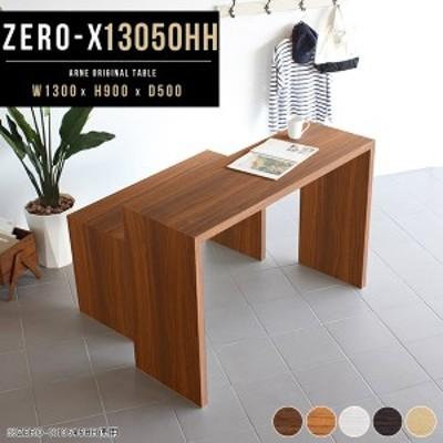 ハイテーブル おしゃれ カウンターテーブル ラック カウンターデスク ディスプレイ 角 本棚 シェルフ 作業台 Zero-X 13050HH