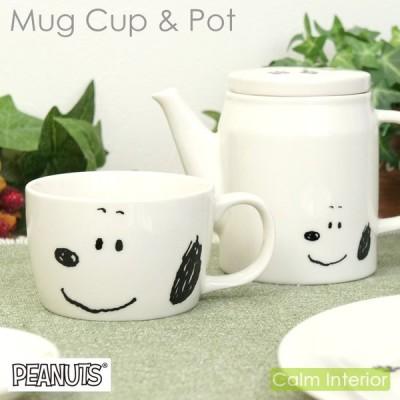 マグカップ コップ おしゃれ かわいい スヌーピー フェイスマグ(スタンダード)&ポット 陶器製 日本製 SNOOPY PEANUTS ギフト 贈り物 プレゼント