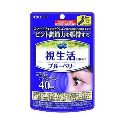 井藤漢方製薬 視生活ブルーベリー 機能性表示食品