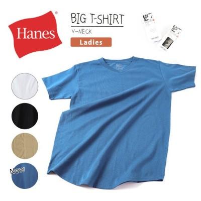 【SALE/セール】ヘインズ Hanes Tシャツ レディース Vネック ビッグTシャツ 半袖 カットソー ルームウェア ウィメンズ 無地  (hw1-m201)