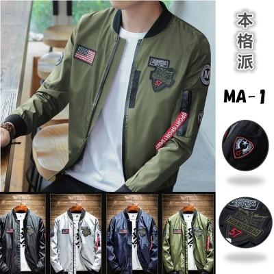 送料無料男女兼用 MA-1 メンズ ジャケット ma1 ワッペン付き 無地 ナイロン ツイル フライトジャケットミリタリー ストリート アウター コート ブルゾン