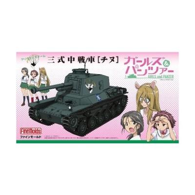 ファインモールド 1/35 「ガールズ & パンツァー」三式中戦車チヌ