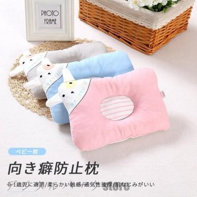 向き癖防止枕ベビー枕柔らかい触感0-1歳児に適用肌なじみがいい通気性抜群子供ベビー用寝具赤ちゃんベビーまくら