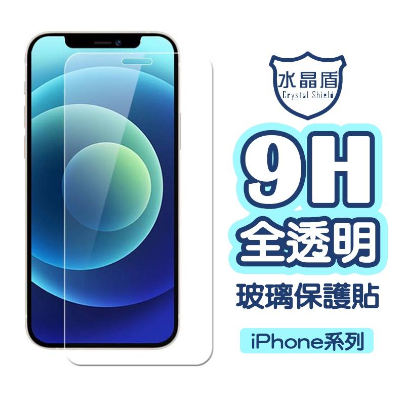 水晶盾 全透明玻璃保護貼 玻璃貼 適用 iPhone12 11 Pro Max 6/7/8 Plus XR XS SE