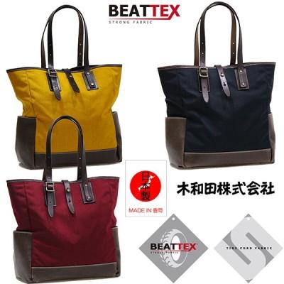 強力ナイロンを使用 持ち手は本革 ビートテックストート 豊岡 日本製 テフロン加工 買い物バッグ シンプル