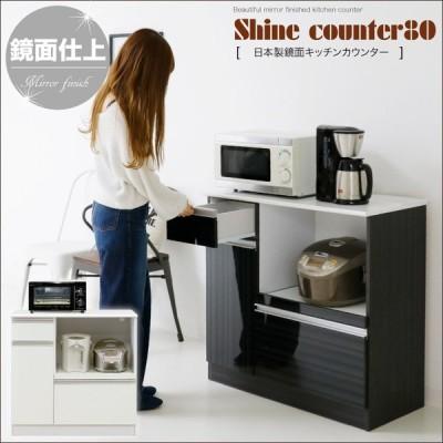 日本製 キッチンカウンター カウンターキッチン 幅90 鏡面 光沢あり 艶あり レンジ台 木製 北欧 モダン ホワイト