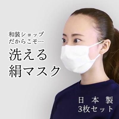 3枚セット 洗える絹マスク ウイルス対策 五重構造 日本製 シルク 絹  マスク ますく 抗菌作用 洗える