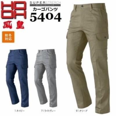 HOOH 5404 カーゴパンツ 鳳凰 村上被服 秋冬 スーパーストレッチ S~4L