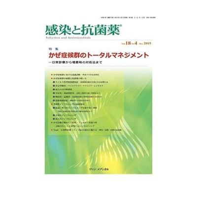 [本/雑誌]/【送料無料選択可】感染と抗菌薬 18- 4/ヴァンメディカ