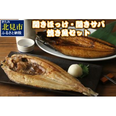 【A-282】開きほっけ・開きサバ焼き魚セット