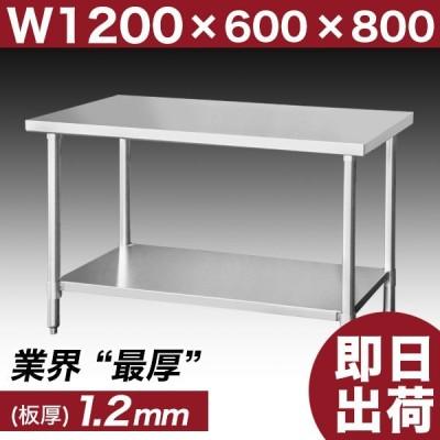 ステンレス作業台 業務用 調理台 1200×600×800 板厚1.2mmモデル 120 作業台ステンレス 作業台業務用 作業台厨房 作業台