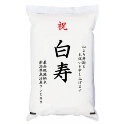 【事業所配送(個人宅不可)】 祝「白寿」 魚沼産コシヒカリ 5kg 化粧箱入 お祝風呂敷付 選択可能