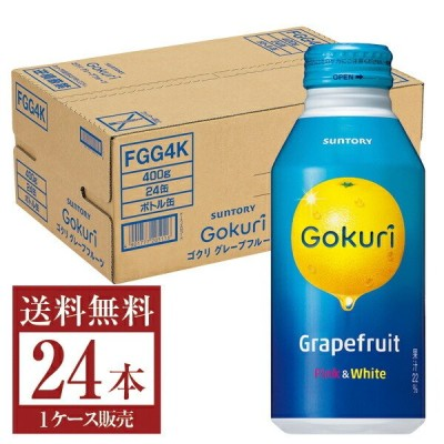 サントリー gokuri グレープフルーツ 400g缶 24本 1ケース 送料無料(一部地域除く)