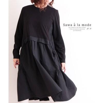 【サワアラモード】 異素材ミックスのティアードフレアワンピース レディース ブラック F Sawa a la mode