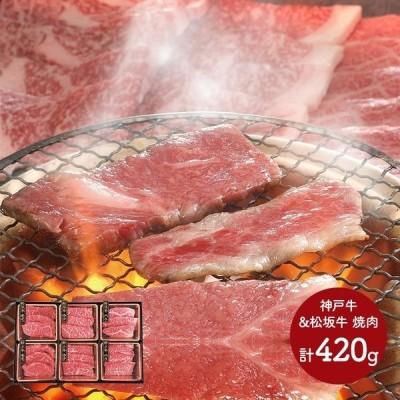 ギフト 肉 国産 和牛 神戸牛 松阪牛 食べ比べ セット 計420g 焼肉 兵庫 お取り寄せグルメ 詰め合わせ 手土産 誕生日 送料無料 SK1693 高級 バレンタイン