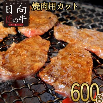 「日向匠の牛RED」焼肉カット600g※90日以内に出荷