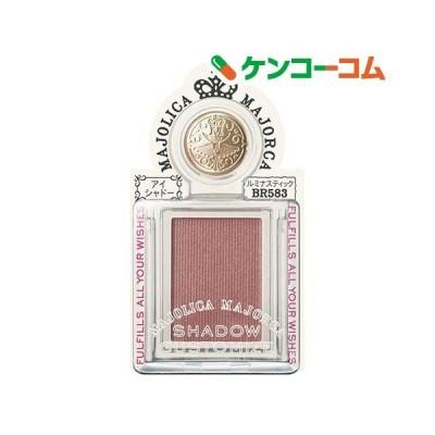 資生堂 マジョリカ マジョルカ シャドーカスタマイズ BR583 ( 1g )/ マジョリカ マジョルカ