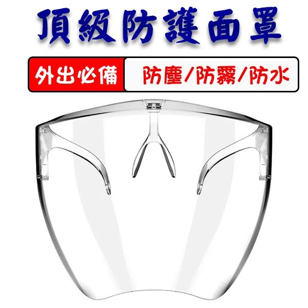 頭戴式透明防護罩 頭戴式透明防護罩 防霧 防灰塵 擋風面罩 防疫眼罩 防疫用品 防口沫 頂級防護面罩 防護罩 護目鏡