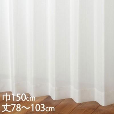 レースカーテン UVカット   カーテン レース アイボリー ウォッシャブル 遮熱 UVカット 巾150×丈78〜103cm TD9522 KEYUCA ケユカ