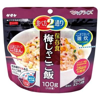 サタケ マジックライス 保存食 梅じゃこ飯 20食  内祝い 食品 ギフト お返し 香典返し