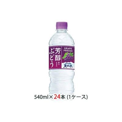 [取寄] サントリー 芳醇 ぶどう & サントリー 天然水 (冷凍兼用) 540ml ペット 24本 (1ケース) 送料無料 48065