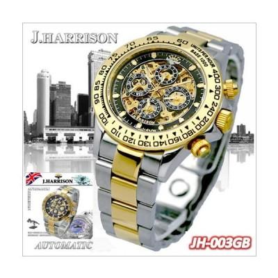 JH-003GB)ジョン・ハリソン(J.HARRISON)  手巻付&自動巻 スケルトン 腕時計(機械式多機能両面スケルトン