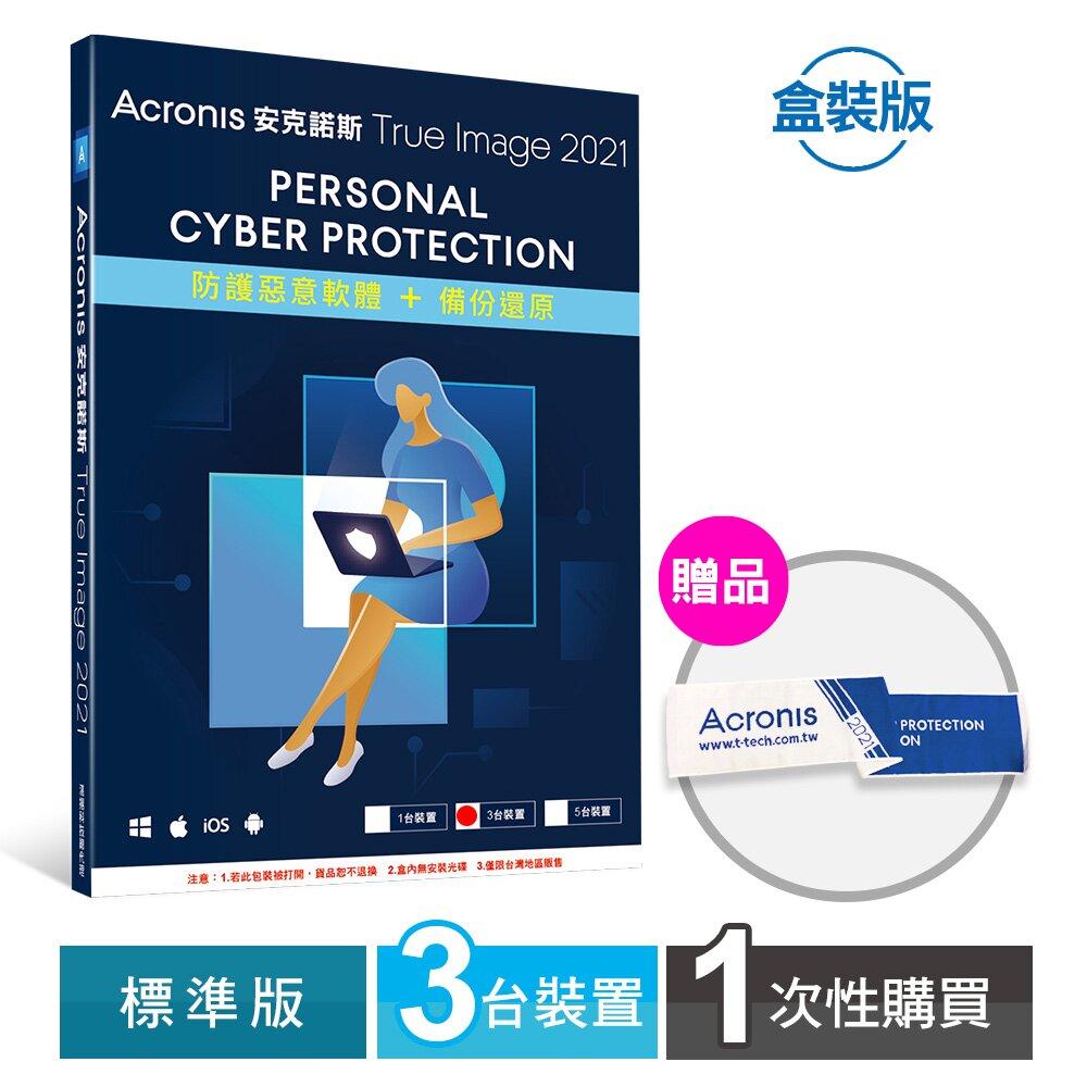★快速到貨★安克諾斯Acronis True Image 2021標準版1次性購買 - 3台裝置-盒裝版
