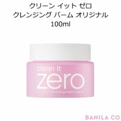 『banila co・バニラコ』クリーン イット ゼロ クレンジングバーム オリジナル 100ml【韓国コスメ】