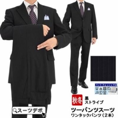 ツーパンツ レギュラースーツ メンズ ビジネス 黒 ストライプ 秋冬 ワンタック スラックスウォッシャブル 2M6C05-20