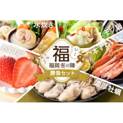 E055.福岡冬の陣.勝負セット(あまおう・カニ・牡蠣・もつ鍋・水炊き).2021年度