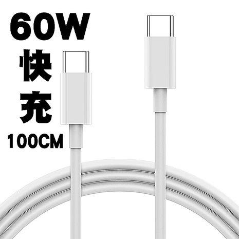 【SHOWHAN】Type-C to Type-C 60W 急速快充線(100cm)【活動】