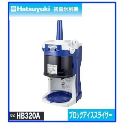 【銀行振込限定価格】初雪 業務用電動かき氷機 HB320A ふわふわ ブロックアイス 中部コーポレーション
