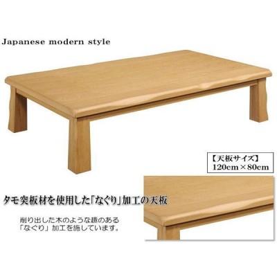 4人掛用120cm天然木タモ材なぐり入り和洋座卓(ナチュラル) 送料無料 木製 座敷 テーブル 白木 和風 和室 洋室