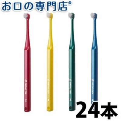 送料無料 歯ブラシ オーラルケア ORTHOTEN オーソテン ×24本 ハブラシ