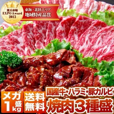 敬老の日 ギフト 焼肉 福袋 1kg 3種盛 | 送料無料 | 肉 和牛 入り 焼肉セット 訳あり ハラミ 豚 カルビ