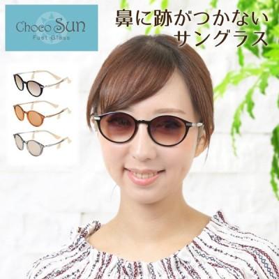 【サングラス Choco Sun ちょこサン】 CHARMANT シャルマン 鼻パットなし UVカット 紫外線カット ブルーライトカット レディース 女性 プレゼント ギフト