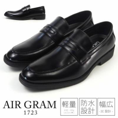 【送料無料】 AIR GRAM エアグラム ビジネスシューズ Uチップローファー 1723 メンズ