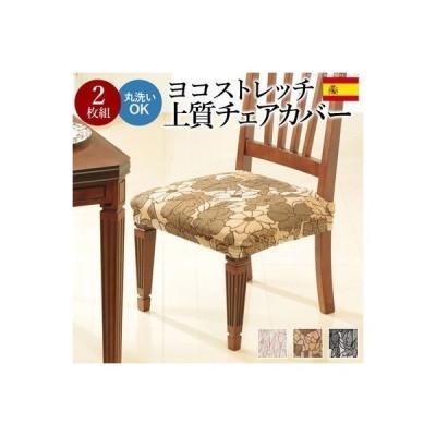 ナカムラ 61000153be スペイン製ストレッチフィットチェアカバー FLORES〔フロレス〕2枚組セット (ベージュ)