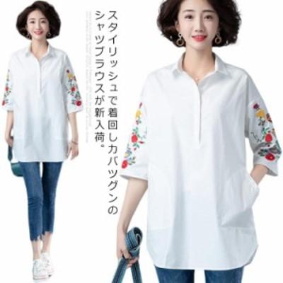 シャツブラウス 刺繍 チュニック レディース ロングシャツ ホワイトシャツ 花柄刺繍 ナチュラル風 森ガール系 大きいサイズ トップス カ