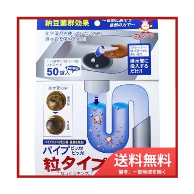 【メール便送料無料】なっとうキング パイプ ピッカ!ピッカ! 排水管用洗浄剤 粒タイプ 50錠入