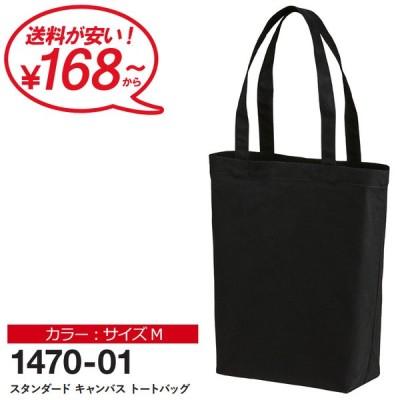 トートバッグ メンズ レディース 無地 スタンダード キャンバストートバッグ ブラック Mサイズ 1470-01 通販M15
