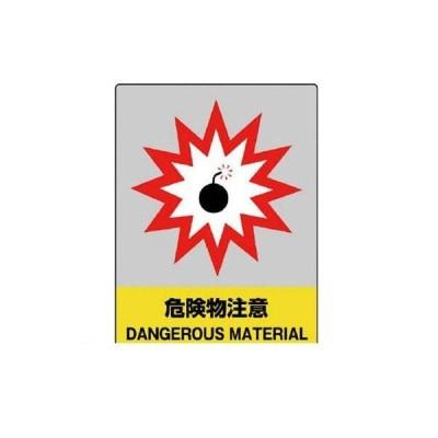 ユニット [80130] JISHA安全標識 危険物注意・5枚組・160X120 ポイント5倍
