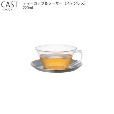 CAST キャスト ティーカップ&ソーサー ステンレス 220ml KINTO キントー ティー 茶葉 コーヒー 耐熱ガラス