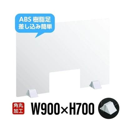 差し込み簡単 透明 アクリルパーテーション W900×H700mm W300mm商品受け渡し窓付き  仕切り板 卓上 受付 衝立 間仕切り abs-p9070-m30