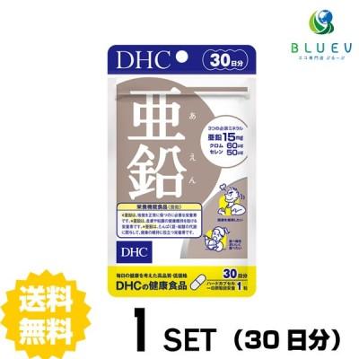 DHC 亜鉛 30日分 (30粒)×1セット