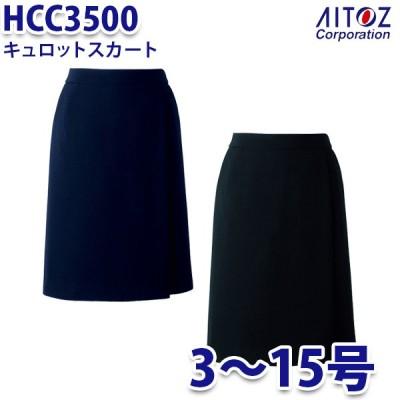 HCC3500 3~15号 キュロットスカート レディース AITOZアイトス AO10
