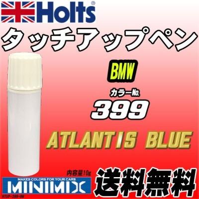 タッチアップペン BMW 399 ATLANTIS BLUE Holts MINIMIX 【クリックポスト代引不可】