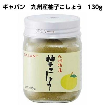 ギャバン 九州産柚子こしょう 130g 業務用食品