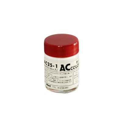 ACカラー 白 25 AC25ー1【光】